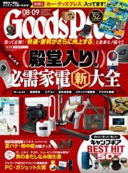 月刊GoodsPress(グッズプレス) (2021年8・9月合併号)