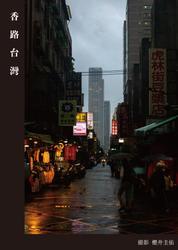 【オンラインイベント参加券付き  8月6日第一部】香路台灣
