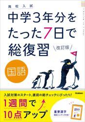 国語 改訂版