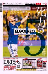 EL GOLAZO(エル・ゴラッソ) (2021/07/05)