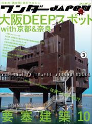 ワンダーJAPON(3)~日本で唯一の「異空間」旅行マガジン!~