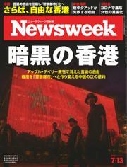 ニューズウィーク日本版 (2021年7/13号)