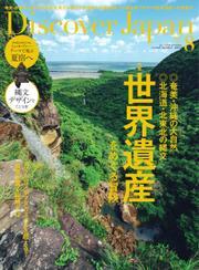 Discover Japan(ディスカバージャパン) (2021年8月号)