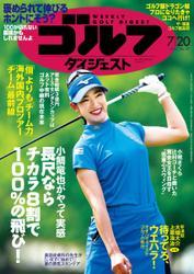 週刊ゴルフダイジェスト (2021/7/20号)
