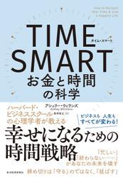 TIME SMART(タイム・スマート)―お金と時間の科学