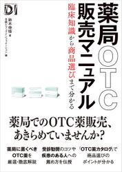 薬局OTC販売マニュアル 臨床知識から商品選びまで分かる