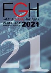 ファミ通ゲーム白書2021