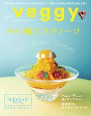 Veggy(ベジィ) (Vol.77)