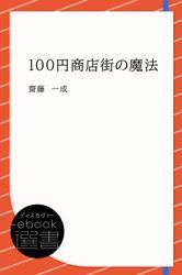 100円商店街の魔法