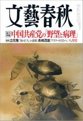 文藝春秋2021年8月号