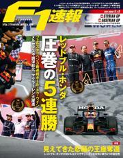 F1速報 (2021 Rd08 シュタイアーマルクGP&Rd09 オーストリアGP合併号)