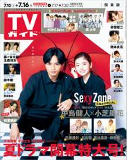 TVガイド 2021年 7月16日号 関東版