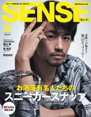 SENSE(センス) (2021年8月号)