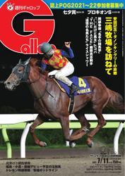 週刊Gallop(ギャロップ) (2021年7月11日号)