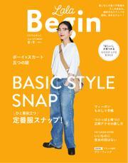 LaLaBegin(ララビギン) (Begin8月号臨時増刊8・9 2021)