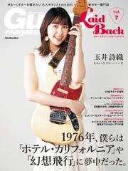ギター・マガジン・レイドバックVol.7