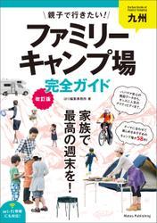 九州 親子で行きたい!ファミリーキャンプ場完全ガイド 改訂版