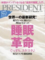 PRESIDENT(プレジデント) (2021年7.30号)