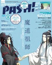 PASH!(パッシュ!) (2021年8月号)