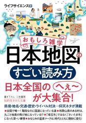 おもしろ雑学 日本地図のすごい読み方