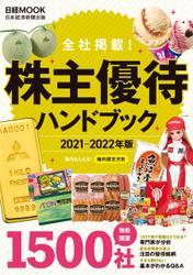 日経ムック 株主優待ハンドブック 2021-2022年版