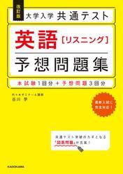 改訂版 大学入学共通テスト 英語[リスニング]予想問題集