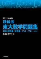 2022年度用 鉄緑会東大数学問題集 資料・問題篇/解答篇 2012-2021