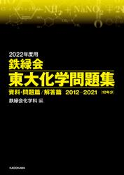 2022年度用 鉄緑会東大化学問題集 資料・問題篇/解答篇 2012-2021