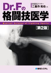 Dr.Fの格闘技医学[第2版]
