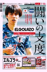 EL GOLAZO(エル・ゴラッソ) (2021/07/09)