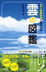 最新の国際基準で見わける 雲の図鑑