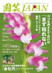 園芸Japan (2021年8月号)