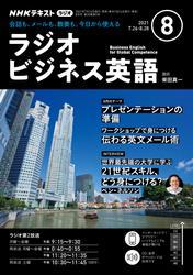 NHKラジオ ラジオビジネス英語2021年8月号【リフロー版】