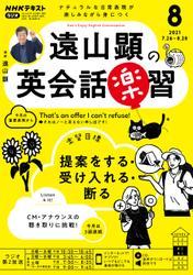 NHKラジオ 遠山顕の英会話楽習2021年8月号【リフロー版】