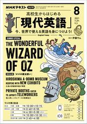 NHKラジオ 高校生からはじめる「現代英語」2021年8月号【リフロー版】
