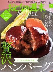 おとなの週末セレクト (「贅沢ハンバーグ&初夏の麺」〈2021年7月号〉)