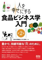 人を幸せにする 食品ビジネス学入門 (第2版)