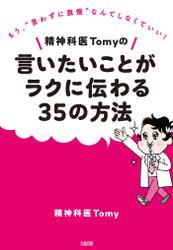 精神科医Tomyの言いたいことがラクに伝わる35の方法(大和出版)