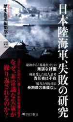日本陸海軍、失敗の研究