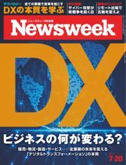 ニューズウィーク日本版 (2021年7/20号)