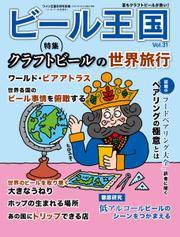 ワイン王国別冊 ビール王国 (Vol.31)