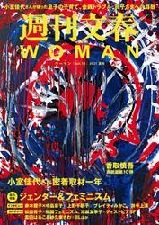 週刊文春 WOMAN vol.10  2021夏号