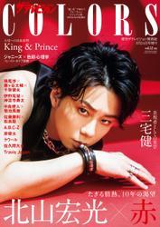 ザテレビジョンCOLORS  Vol.52 RED