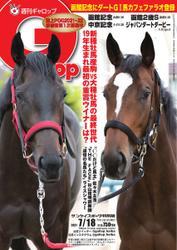 週刊Gallop(ギャロップ) (2021年7月18日号)