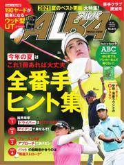 ALBA(アルバトロスビュー) (No.824)
