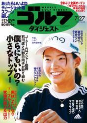 週刊ゴルフダイジェスト (2021/7/27号)