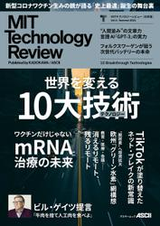 MITテクノロジーレビュー[日本版] Vol.4/Summer 2021 10 Breakthrough Technologies