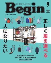 Begin(ビギン) (2021年9月号)