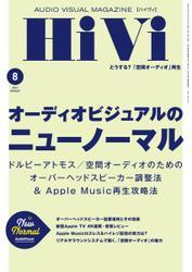 HiVi(ハイヴィ) (2021年8月号)