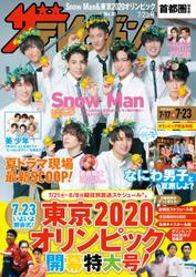 ザテレビジョン 首都圏関東版 2021年7/23号